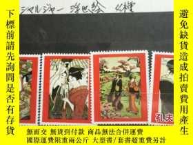 二手書博民逛書店日本郵票:浮世繪4種罕見(四枚組合售)N5.Y244862 日本