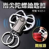 『時尚監控館』(WJ25-1)指尖陀螺鑰匙扣 開瓶器 多功能腰掛鑰匙圈 汽車鑰匙圈 EDC