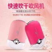 吹風機吹氣機吹干機USB手持無葉小型充電電風扇【果果新品】