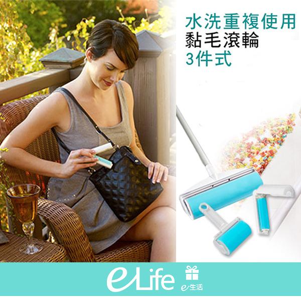 【快速出貨】除塵滾輪3件組 水洗黏毛滾輪 水洗黏拖把 黏塵滾輪 【e-Life】