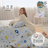 【多款任選】100%天然極致純棉4.5x6.5尺單人被套(135*195公分)*台灣製 薄被單