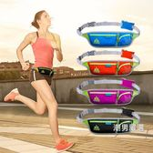 一件免運-運動腰包跑步腰包男女馬拉松裝備超輕透氣貼身戶外手機包4色