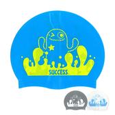 成功牌超彈性矽膠泳帽(兒童款)(游泳帽/戲水/泳具/success)