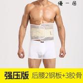 男士收腹帶減啤酒肚隱形腰封束腹束腰