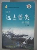 【書寶二手書T3/動植物_NDT】追尋遠古獸類的蹤跡_鄧濤_簡體