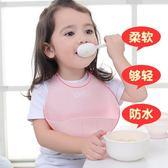 寶寶吃飯圍兜防水免洗圍嘴兒童夏季立體口水兜硅膠超軟嬰兒童飯兜