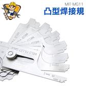 《精準儀錶旗艦店》焊道焊角規凸型焊接規公制七片測量規不銹鋼精准測量MIT MG11