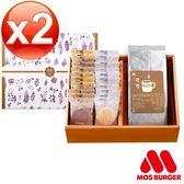 (免運)MOS摩斯漢堡_摩斯巧克力米酥禮盒(可可亞補充包)2入組(附贈送禮紙袋)
