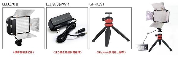 Godox LED170 II 含遮光四頁片 170顆LED燈 【桌燈套組 KIT】 包含: 小腳架 + AC交流電供電器