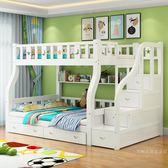 包安裝白色實木兒童床上下床雙層床高低床子母床成人上下鋪WY七夕情人節