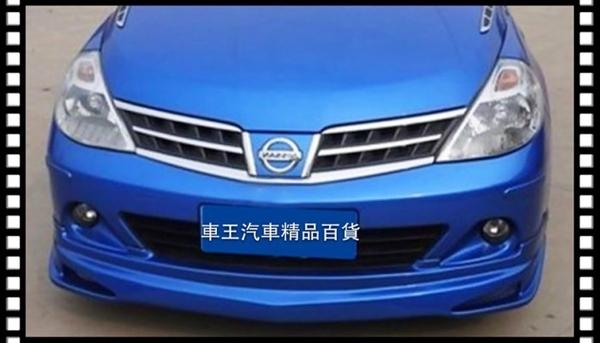 【車王小舖】日產 Nissan Tiida 大包圍 小包圍 前包 後包 下巴 側裙 改裝