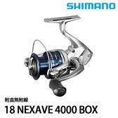 漁拓釣具 SHIMANO 18 NEXAVE 4000 BOX 附盒無附線 (紡車捲線器)