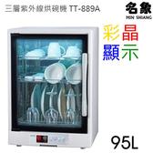 MIN SHIANG 名象微電腦三層紫外線殺菌烘碗機 TT-889A