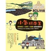 小氣玩南美(玻利維亞X智利X秘魯省錢旅圖筆記)