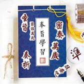 【BlueCat】玉皇大帝皇宮語錄集貼紙 (46入)