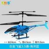 聖誕交換禮物-直升機充電動男孩兒童玩具飛機飛行器