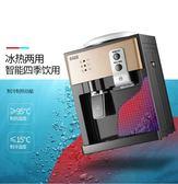 飲水機歐意貝格飲水機臺式冰熱製冷熱家用宿舍迷你小型節能冰溫熱開水機 小明同學 220v igo