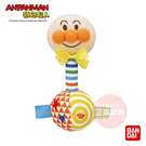 ANPANMAN 麵包超人 輕輕鬆鬆抓得住-寶寶的第一個搖鈴玩具