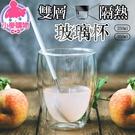 ✿現貨 快速出貨✿【小麥購物】雙層隔熱玻璃杯 雙層時尚玻璃杯 隔熱透明創意水杯 【G108】