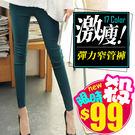 【出清】極致顯瘦超彈力多色系窄管褲/鉛筆...