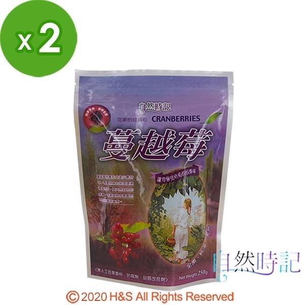 【南紡購物中心】【自然時記】生機蔓越莓2包(250g/包)