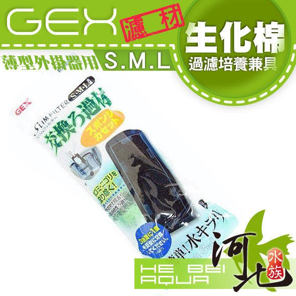 [ 河北水族 ] GEX 薄型外掛S.M.L專用 - 生化棉 《濾材》
