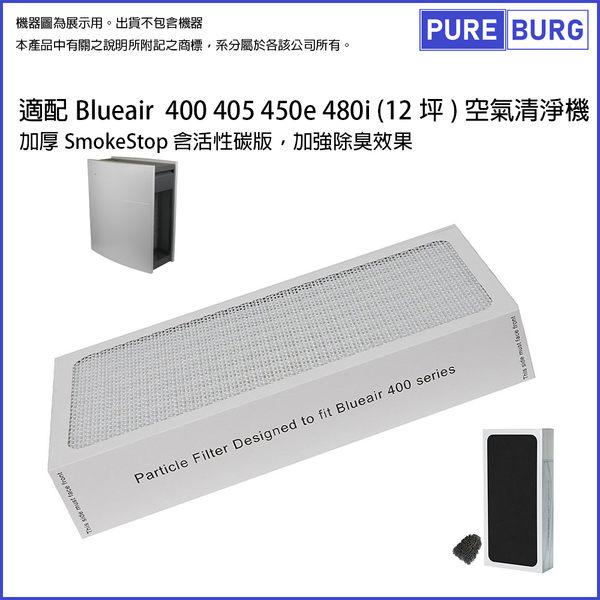 適用Blueair 400 405 450e 480i (12坪)空氣清淨機替換Smokestop 含活性碳HEPA濾網濾芯