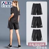 運動短褲女夏季寬鬆薄款速干瑜伽健身褲套裝大碼跑步服訓練五分褲 唯伊