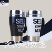 新款自動攪拌杯 咖啡杯 懶人馬克杯 不銹鋼電動旋轉 ZJ674 【大尺碼女王】