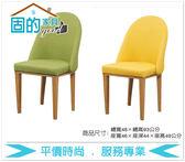 《固的家具GOOD》229-4-AB D60皮餐椅/黃色/綠色
