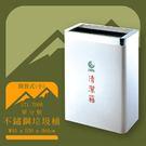 【台灣製造】ST1-700B 不鏽鋼清潔箱(小) 開放式 垃圾桶 不鏽鋼垃圾桶 回收桶 環境清潔 耐銹 抗腐蝕
