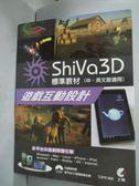 【書寶二手書T9/電腦_ZIW】ShiVa 3D遊戲互動設計:標準教材_王啟榮_附光碟