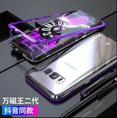 三星 s8 手機殼 潮牌個性創意 Galaxy s8+ 金屬邊框 全包防摔 萬磁王玻璃殼 s8 plus 磁吸套超薄殼