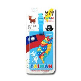 【TAIWAN 愛台灣】國旗行李吊牌/識別牌/拖運牌(台灣地圖款-藍*1)
