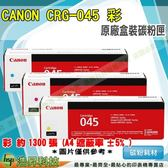 Canon CRG-045 藍 原廠碳粉匣 MF632Cdw
