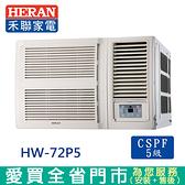 HERAN禾聯10-13坪HW-72P5右吹窗型冷氣空調_含配送到府+標準安裝【愛買】