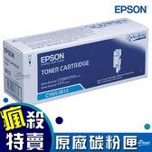 EPSON 原廠原裝 藍色碳粉匣 C13S050613 藍色 碳粉匣 原廠碳粉盒 原裝碳粉匣