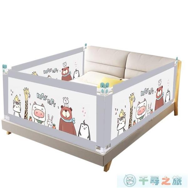 床圍欄嬰幼兒防摔防護欄桿bb大床邊擋板通用床護欄【千尋之旅】
