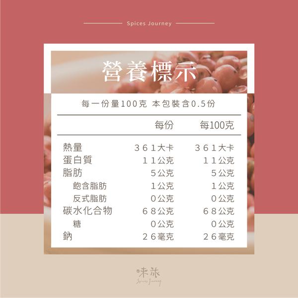 【味旅嚴選】|紅胡椒粒|Pink Pepper|胡椒系列|50g
