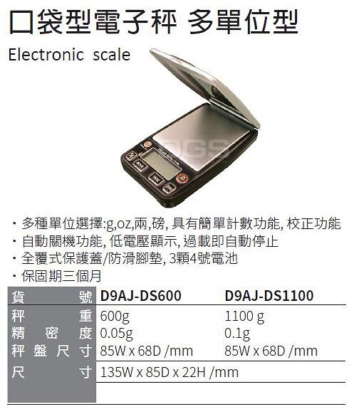 口袋型電子秤 多單位型 Electronic scale