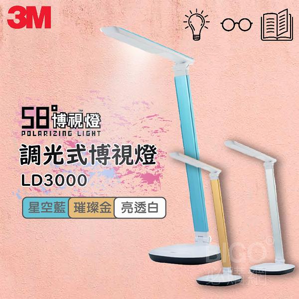 3M 58度博視燈 LD3000 調光式博視燈 三色 護眼 檯燈 書桌燈 閱讀燈 除眩光 抗藍光 辦公室 客廳 書房