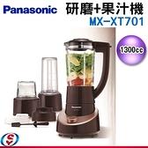 【信源】)1300ML【Panasonic 國際牌】果汁機+研磨機-玻璃杯 MX-XT701 / MXXT701
