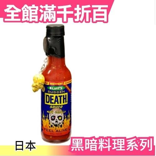 【死神辣椒醬SUDDEN DEATH 】空運 日本 黑暗料理 飆淚快感 噴火般辣度【小福部屋】