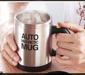 攪拌杯無軸攪拌杯電動設計磁吸式不銹鋼內膽自動攪拌杯咖啡杯磁力攪拌杯 宜品居家館