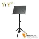 YHY MS-360 高級大譜架 無孔版 (台灣製造/可調整高度/各種樂譜皆適用)【MS360】