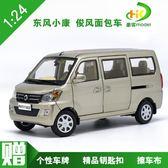 1:24 東風俊風 CV03 東風小康 面包車 微面 合金汽車模型 特價 js1285『科炫3C』