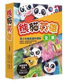 熊貓英雄全集