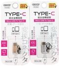 Micro母轉TYPE-C公轉接頭