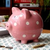 陶瓷豬存錢筒儲蓄筒儲錢筒大號兒童【奇趣小屋】