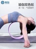 瑜伽健腹輪瑜伽器材達摩輪背下腰訓練普拉提圈瑜珈輪用品LX 夏季上新